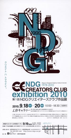 NDG.jpg